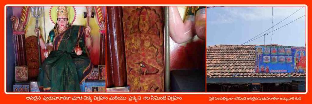 Actual Puruhuthika Amma Gudi