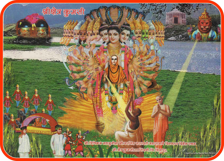 ViswarupaDarshnam