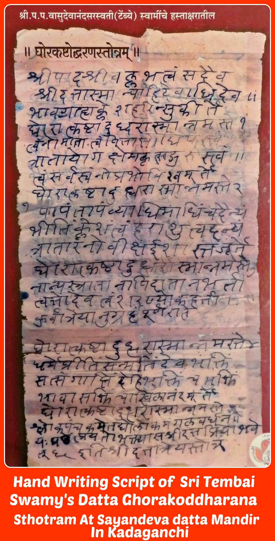 Hand Script of Sri Vasudevananda Saraswathi (Tembai Swamy)