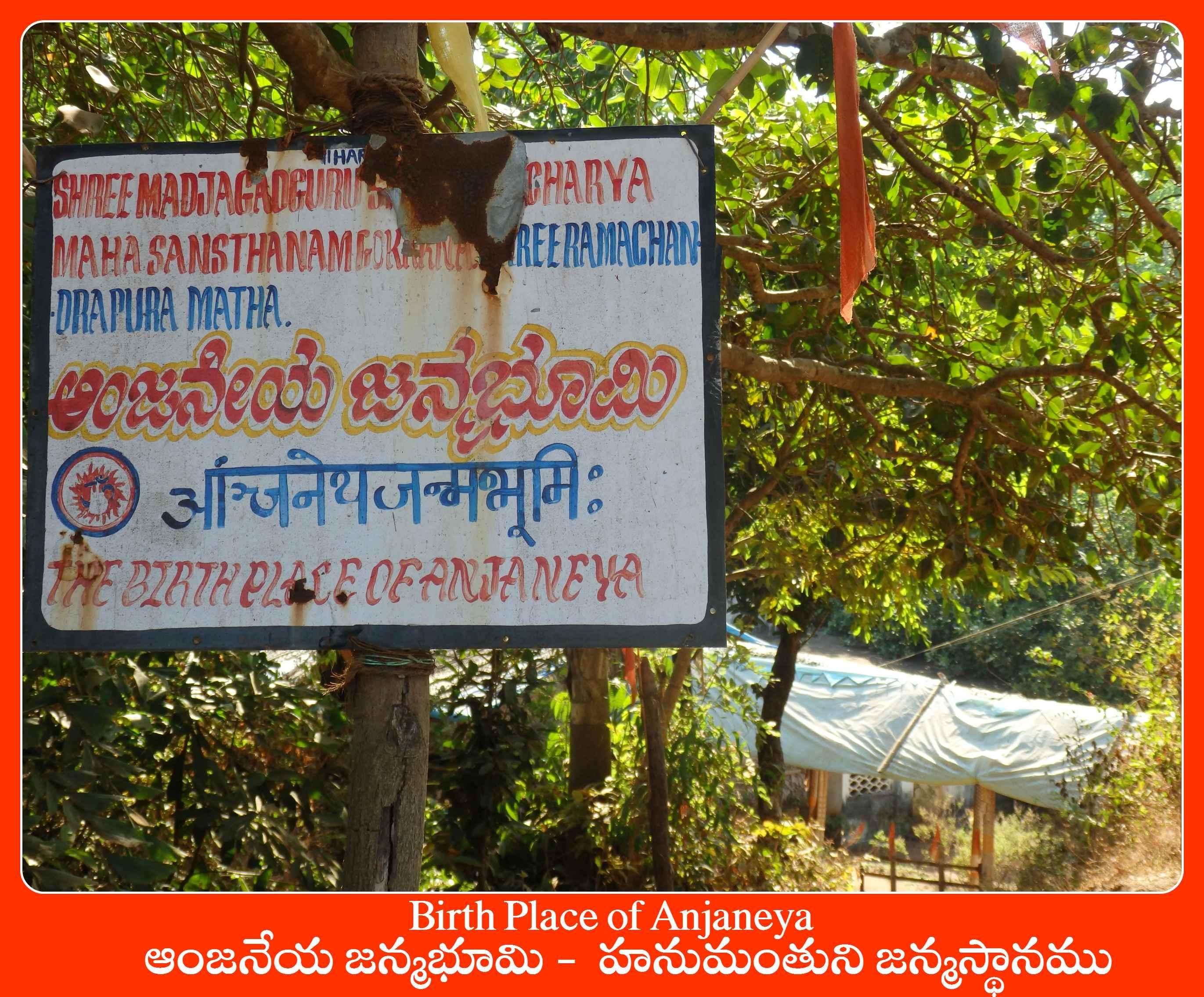 Birth Place of Anjaneya - Gokarna