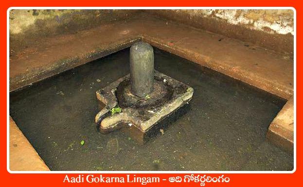 AadiGokarna Lingam