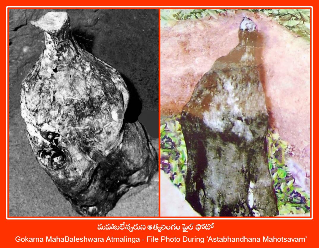 Gokarna MahaBaleshwara Atmalinga - File Photo During 'Astabhandhana Mahotsavam'