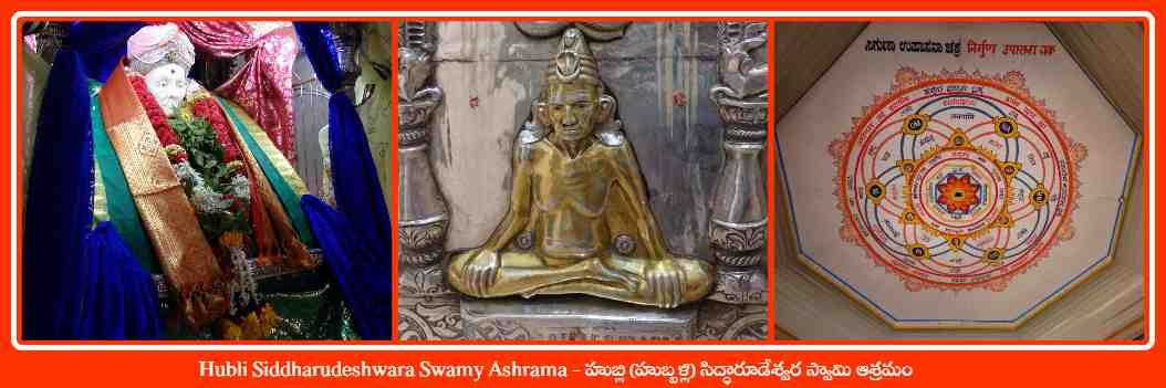 Hubli Siddharudeshwara Swamy Ashrama 2