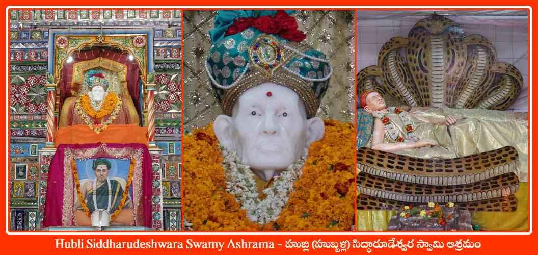 Hubli Siddharudeshwara Swamy Ashrama - 3