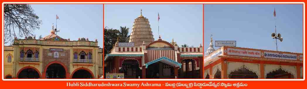 Hubli Siddharudeshwara Swamy Ashrama