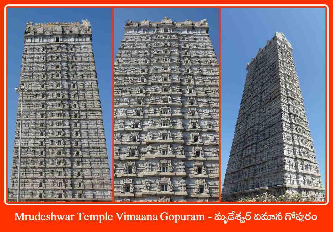 Mrudeshwar Gopuram