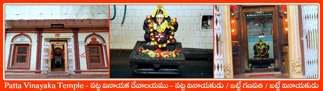 Patta Vinayaka - Batte Ganapathi Gokarna