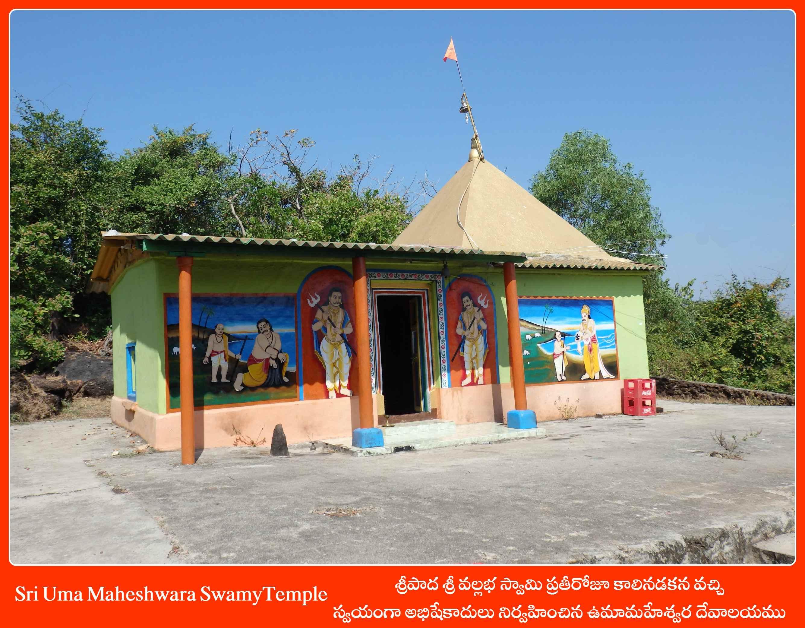 Sri Uma Maheshwara SwamyTemple