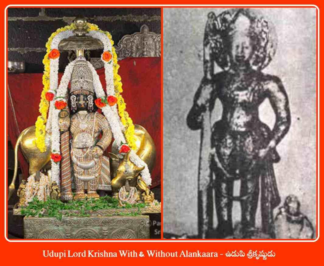 Udupi Lord Krishna