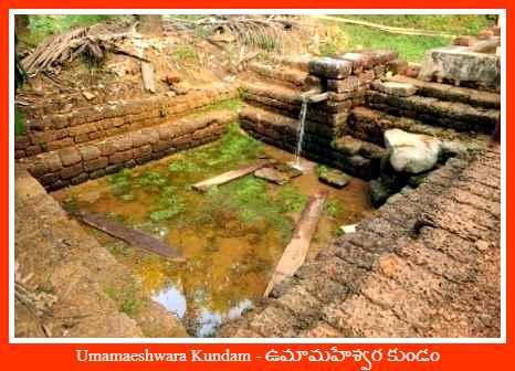 Umamaeshwara Kundam
