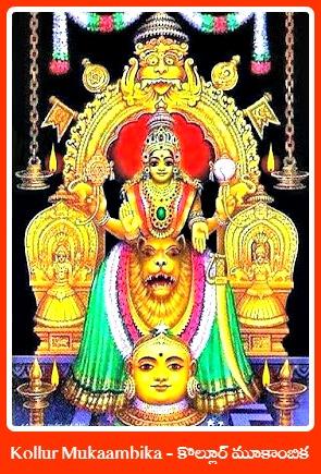Kollur Mookambika Devi