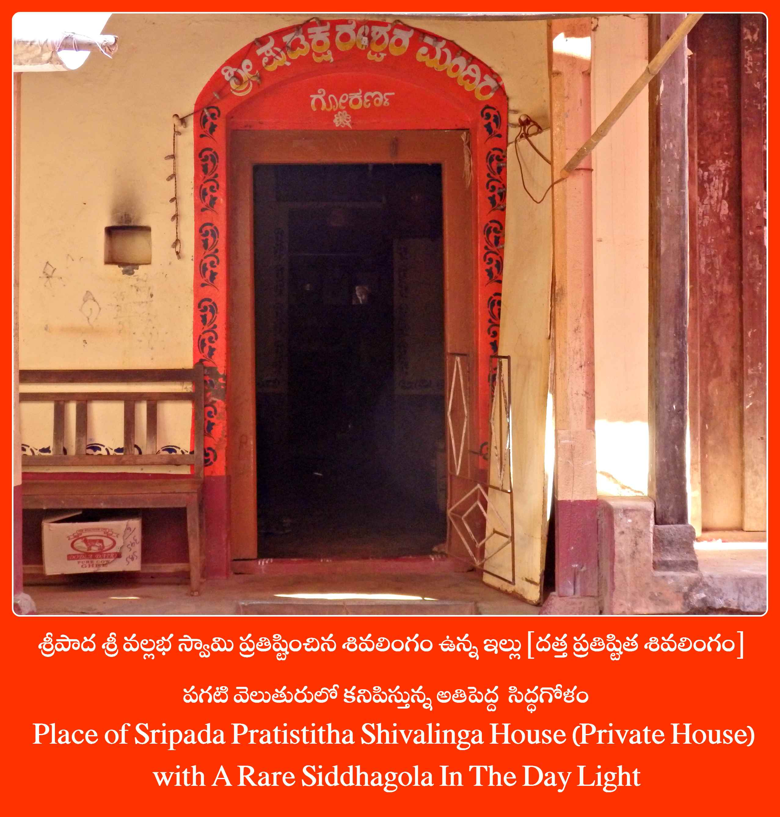 Sripada Vallabha Pratistitha Datta Shivlinga Temple with A Rare Siddhagola In The Day Light - Gokarna
