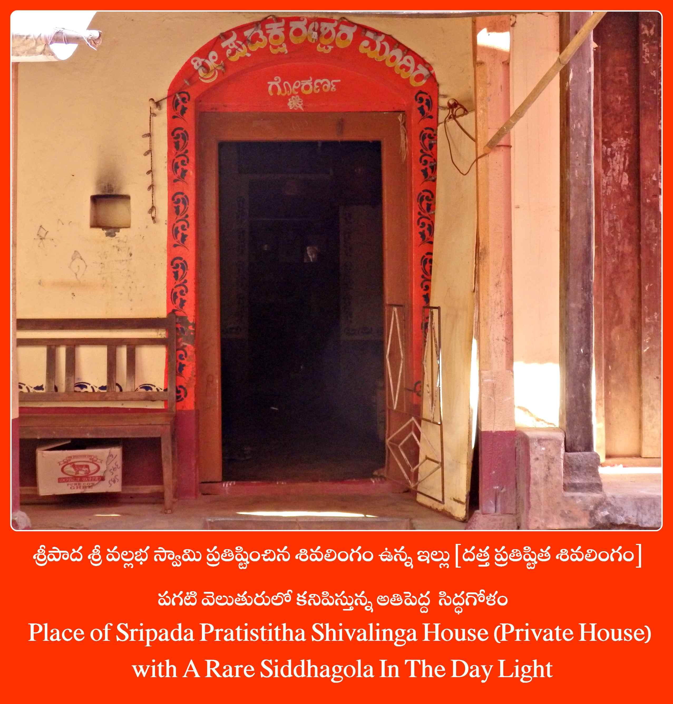 Sripada Vallabha Pratistitha Datta Shivlinga Temple with A Rare Siddhagola In The Day Light - Gokarna