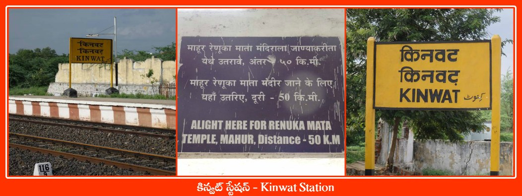 Kinwat Railway Station and  Mahurgad Board @ Kinwat Station