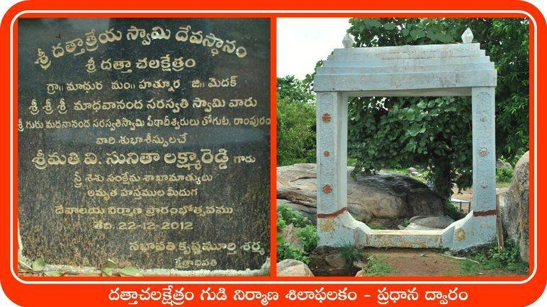 Dattaacalam fondation stone