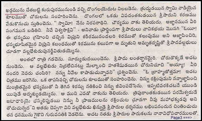 vallabhesha-in-gurucharitra2